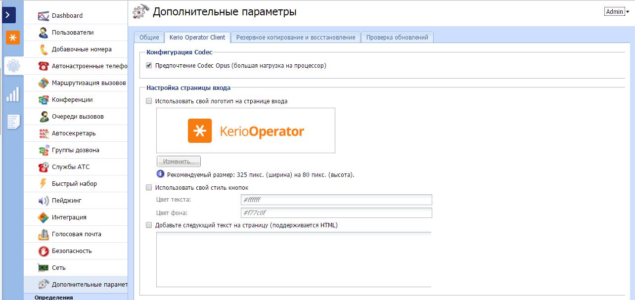 Kerio Operator 2.5